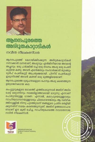back image of Anandapurathe Adbhutha Kattadikal