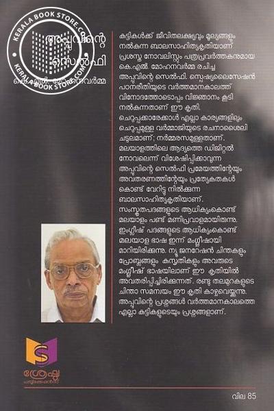 back image of Appuvinte Selfi