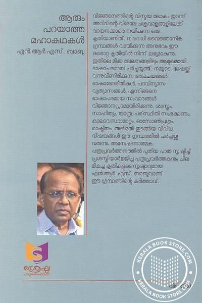 back image of ആരും പറയാത്ത മഹാകഥകള്