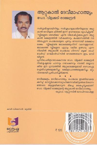 back image of ആറ്റുകാല് ദേവീമാഹാത്മ്യം