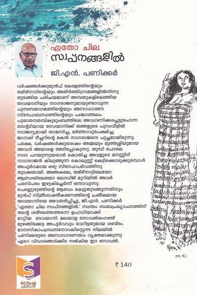 back image of ഏതോചില സ്വപ്നങ്ങള്