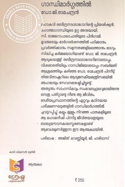 back image of ഗാന്ധിമാര്ഗ്ഗത്തില്