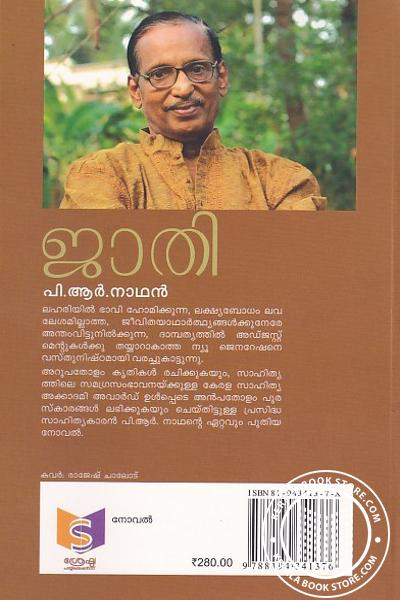 back image of ജാതി