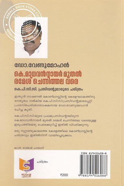 back image of കെ മാധവന് നായര് മുതല് രമേശ് ചെന്നിത്തല വരെ