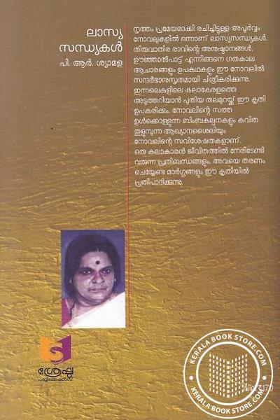back image of ലാസ്യ സന്ധ്യകള്