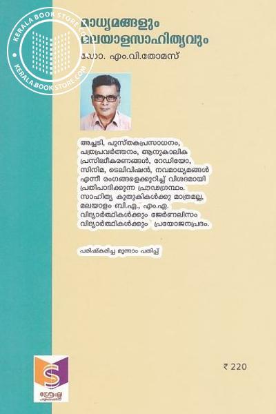 back image of Madhyamangalum Malayala Sahithyavum
