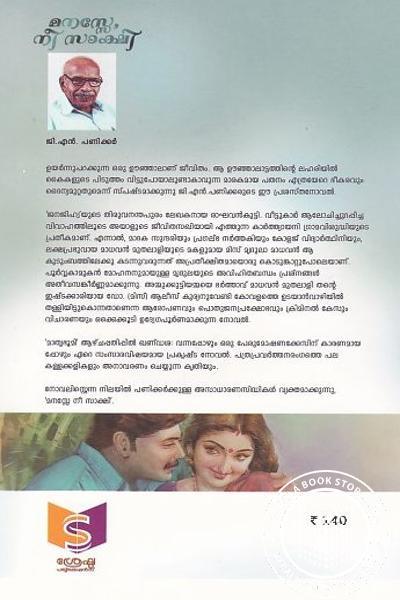 back image of മനസ്സേ നീ സാക്ഷി