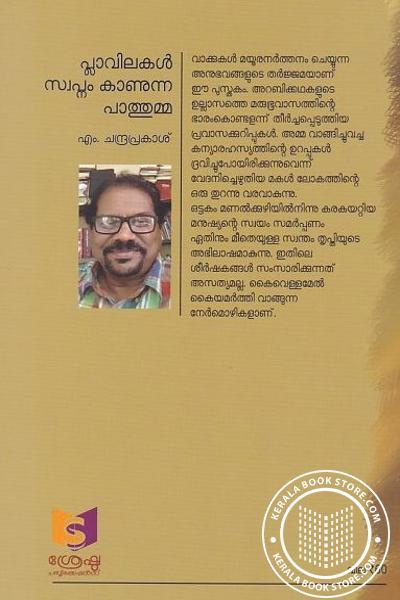 back image of Plavilakal Swapnam Kanunna Pathumma