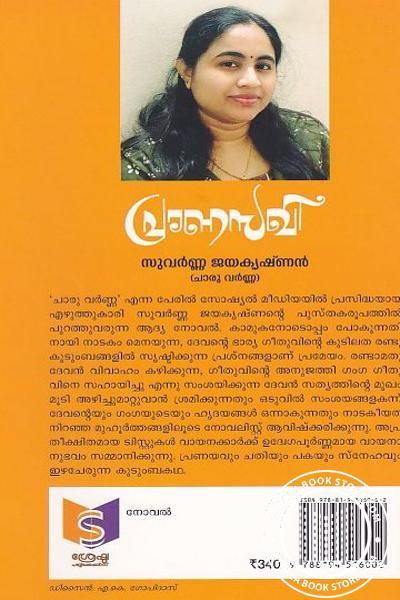 back image of പ്രാണസഖി