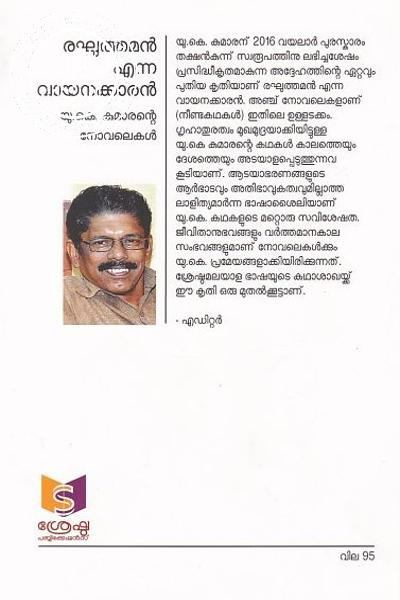 back image of രഘുത്തമന് എന്ന വായനക്കാരന്