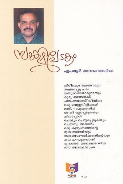 back image of Sakshipedakam