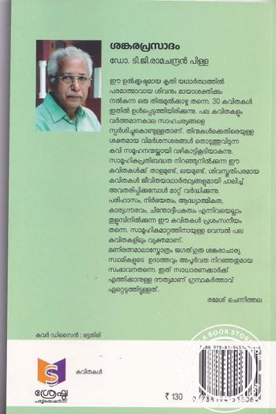 back image of ശങ്കരപ്രസാദം