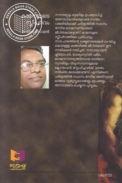 back image of സ്ത്രീപര്വം