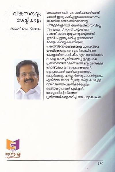 back image of Vikasanavum Raashtreeyavum