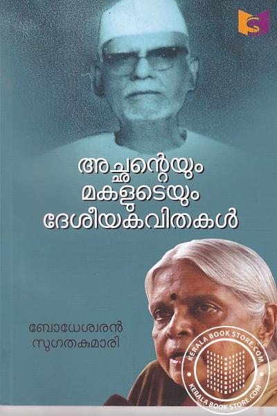 Cover Image of Book അച്ഛന്റെയും മകളുടെയും ദേശീയകവികള്
