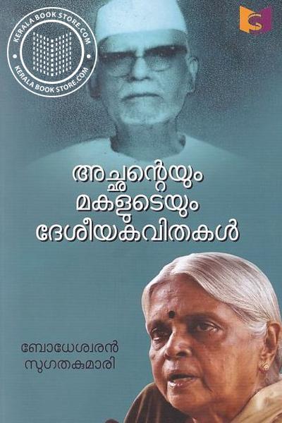 Cover Image of Book Achanteyum Makaludeyum Deseeya Kavithakal