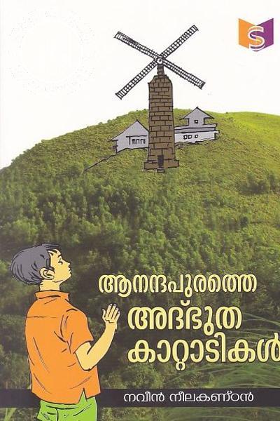 Cover Image of Book Anandapurathe Adbhutha Kattadikal