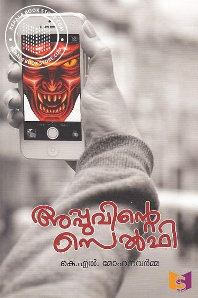 Cover Image of Book Appuvinte Selfi
