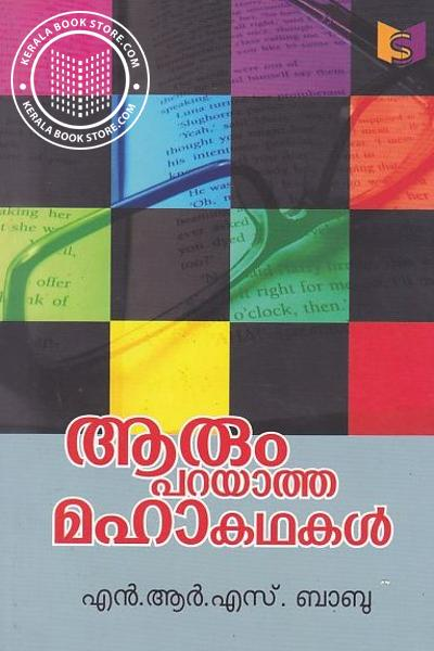 Cover Image of Book Arum Parayatha Mahaakathakal