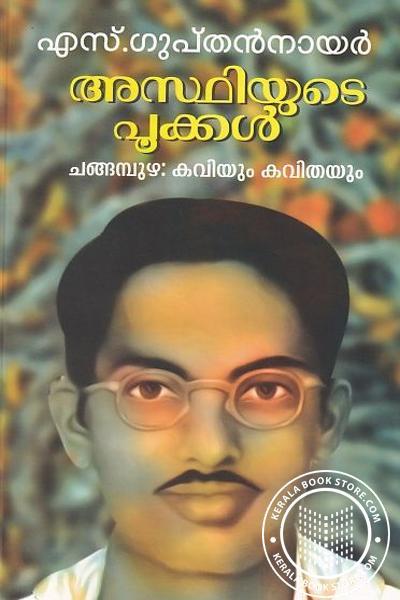 Cover Image of Book അസ്ഥിയുടെ പൂക്കള്