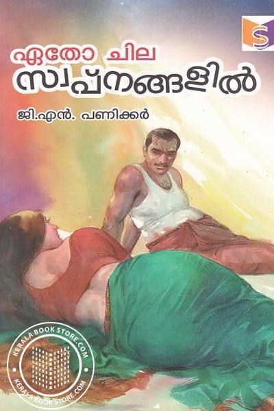Cover Image of Book ഏതോചില സ്വപ്നങ്ങള്