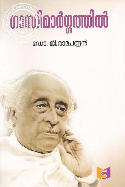 Cover Image of Book ഗാന്ധിമാര്ഗ്ഗത്തില്