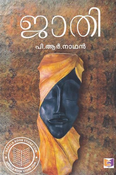 Cover Image of Book ജാതി
