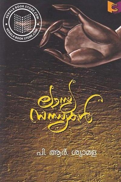 Cover Image of Book Lashya Sandhyakal