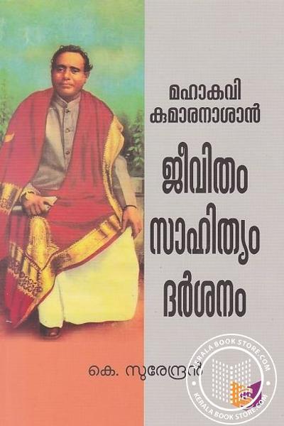 Cover Image of Book Mahakavi Kumaranashan Jeevitham Sahithyam Darsanam