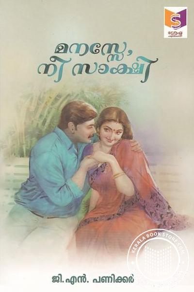 Cover Image of Book Manasse Nee Sakshi