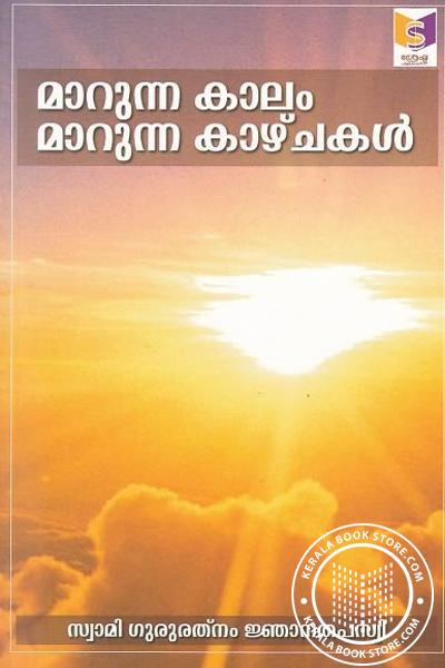 Cover Image of Book മാറുന്ന കാലം മാറുന്ന കാഴ്ചകള്‍