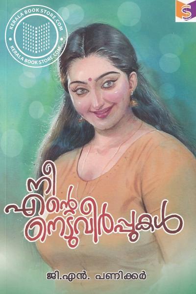 Cover Image of Book നീ എന്റെ നെടുവീര്പ്പുകള്