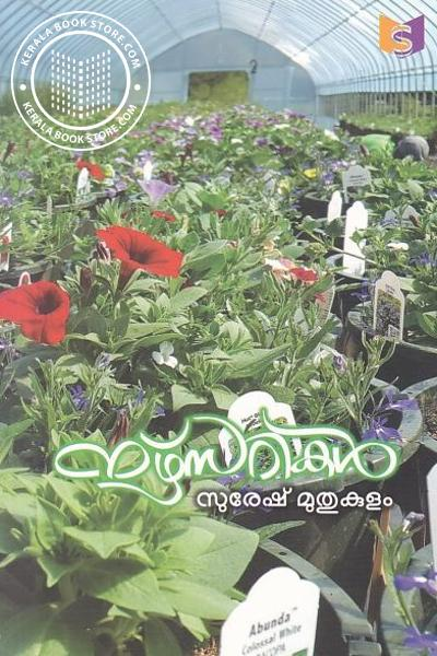 Cover Image of Book Nurserykal