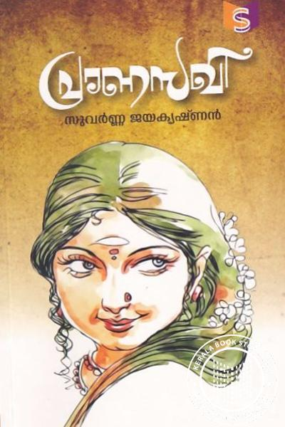 Cover Image of Book പ്രാണസഖി