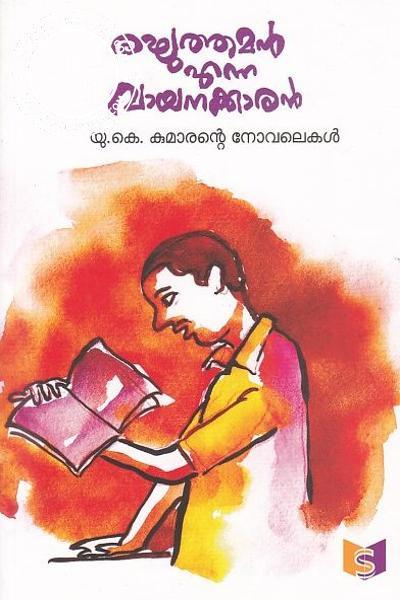 Cover Image of Book രഘുത്തമന് എന്ന വായനക്കാരന്