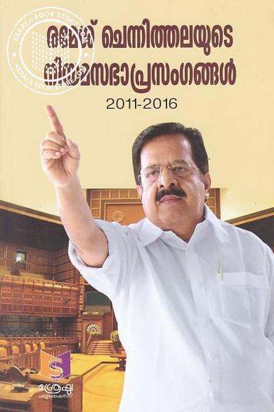 Cover Image of Book Remesh Chennithalayude Niyama Sabha Prasangangal