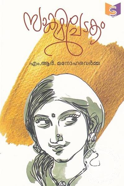 Image of Book Sakshipedakam