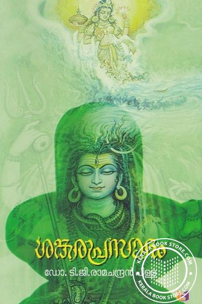 Image of Book ശങ്കരപ്രസാദം