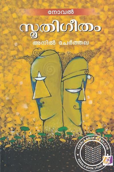 Cover Image of Book സ്മൃതിഗീതം