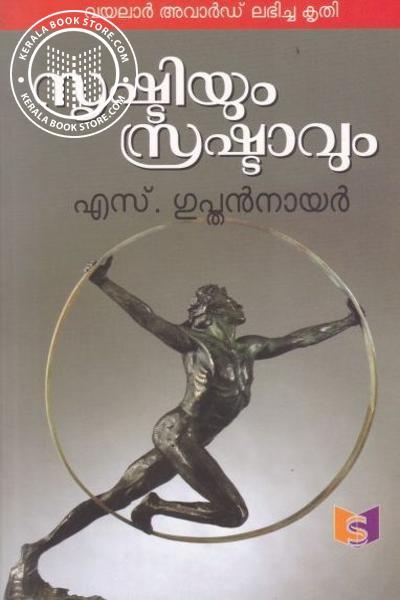 Cover Image of Book സൃഷ്ടിയും സ്രഷ്ടാവും