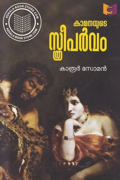 Cover Image of Book Streeparvam