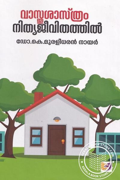 Cover Image of Book വാസ്തുശാസ്ത്രം നിത്യജീവിതത്തില്