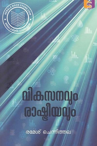 Cover Image of Book Vikasanavum Raashtreeyavum
