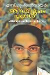 Thumbnail image of Book അസ്ഥിയുടെ പൂക്കള്