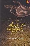 Thumbnail image of Book ലാസ്യ സന്ധ്യകള്