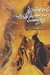Thumbnail image of Book Plavilakal Swapnam Kanunna Pathumma