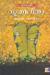 Thumbnail image of Book സ്മൃതിഗീതം