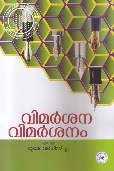 Image of Book Vimarshana Bimarshanam