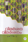 Thumbnail image of Book Vimarshana Bimarshanam