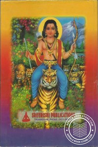 back image of ശ്രീ അയ്യപ്പന് കഥകള്